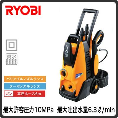 リョービ RYOBI 清掃機器高圧洗浄機 吐出圧力10MPa静音モード、大型ハンドル付AJP-1620