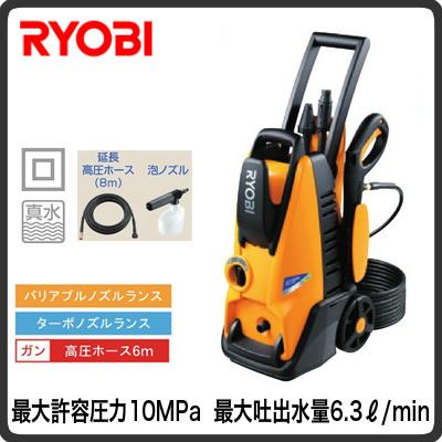 リョービ RYOBI 清掃機器高圧洗浄機 吐出圧力10MPa静音モード、大型ハンドル付、延長高圧ホース8m付AJP-1620SP