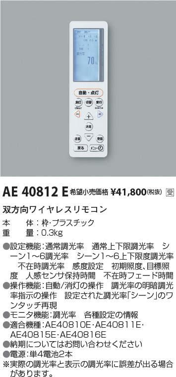 コイズミ照明 照明部材調光システム PRO SAVER II双方向ワイヤレスリモコンAE40812E