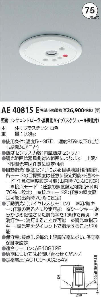コイズミ照明 照明部材調光システム PRO SAVER II照度センサコントローラ高機能タイプ スケジュール機能付AE40815E