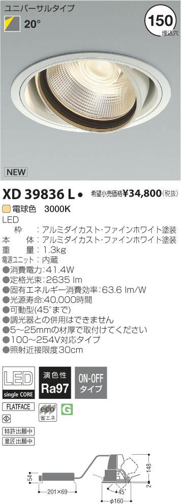 コイズミ照明 施設照明cledy versa R LEDユニバーサルダウンライト20° 電球色 非調光 HID70WクラスXD39836L