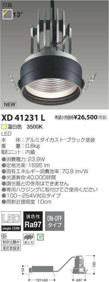 コイズミ照明 施設照明cledy versa R LEDバンクライト type125 灯具13° 温白色 HID35~50W相当 2000lmクラスXD41231L