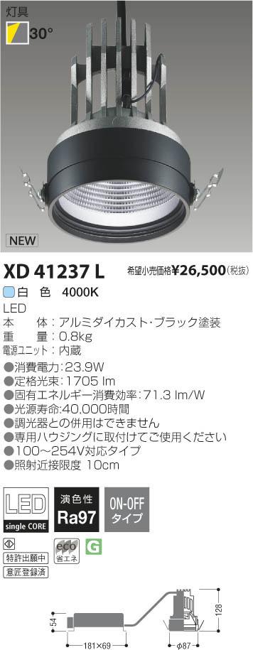 コイズミ照明 施設照明cledy versa R LEDバンクライト type125 灯具30° 白色 HID35~50W相当 2000lmクラスXD41237L