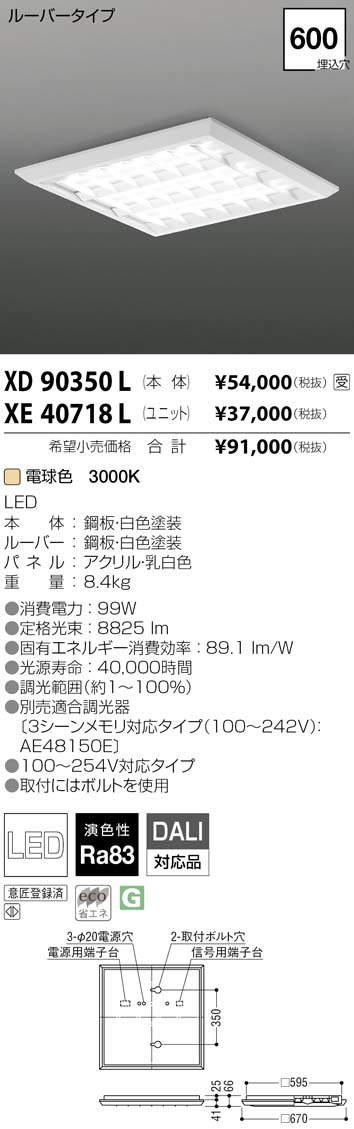 コイズミ照明 施設照明cledy BBシリーズ LEDベースライト 器具本体ルーバータイプ Cチャンネル回避 埋込型スクエアタイプ □600 DALI対応可能XD90350L
