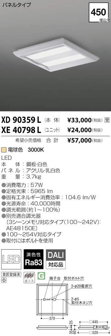 コイズミ照明 施設照明cledy BBシリーズ LEDベースライト 器具本体パネルタイプ Cチャンネル回避 埋込型スクエアタイプ □450 DALI対応可能XD90359L