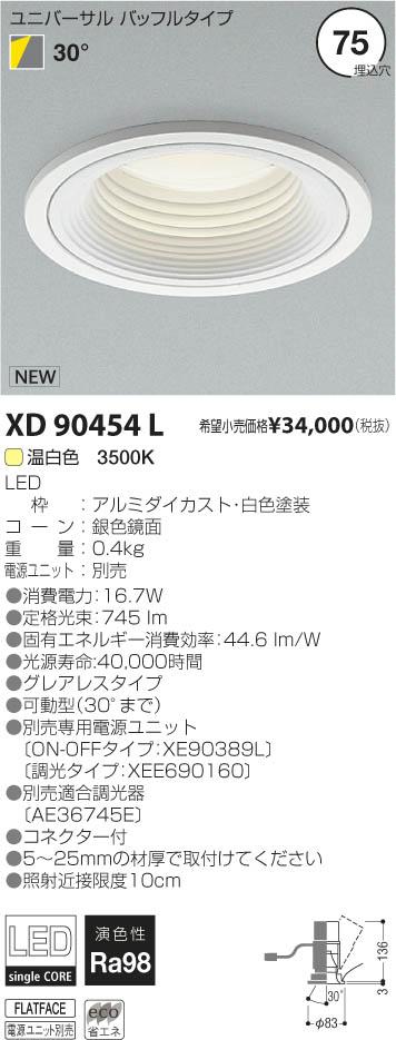 コイズミ照明 施設照明美術館・博物館照明 imXシリーズ XICATOモジュール LEDユニバーサルダウンライトArtist/1300モジュール JR12V50W相当 バッフルタイプ 温白色XD90454L