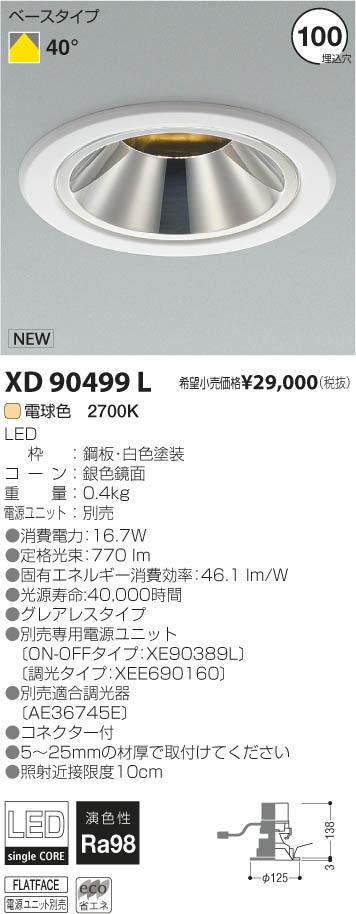 コイズミ照明 施設照明美術館・博物館照明 imXシリーズ XICATOモジュール LEDダウンライト グレアレスベースタイプArtist/1300モジュール JR12V50W相当 電球色2700K 40°XD90499L