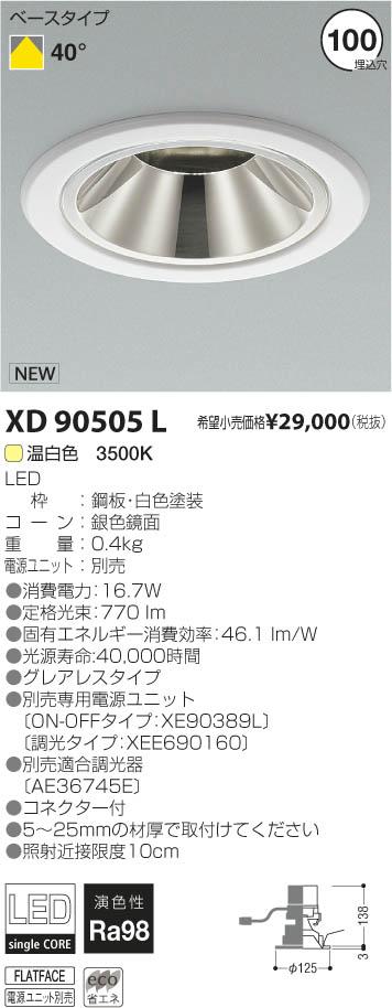 コイズミ照明 施設照明美術館・博物館照明 imXシリーズ XICATOモジュール LEDダウンライト グレアレスベースタイプArtist/1300モジュール JR12V50W相当 温白色 40°XD90505L