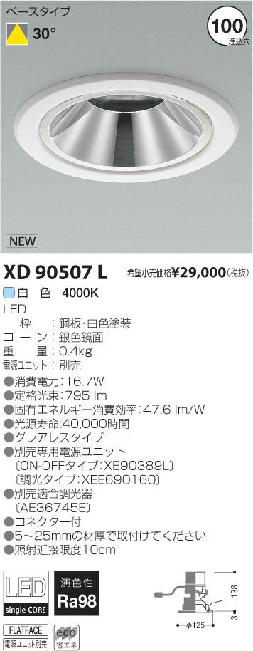 コイズミ照明 施設照明美術館・博物館照明 imXシリーズ XICATOモジュール LEDダウンライト グレアレスベースタイプArtist/1300モジュール JR12V50W相当 白色 30°XD90507L