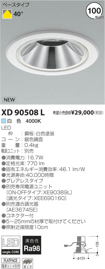 コイズミ照明 施設照明美術館・博物館照明 imXシリーズ XICATOモジュール LEDダウンライト グレアレスベースタイプArtist/1300モジュール JR12V50W相当 白色 40°XD90508L