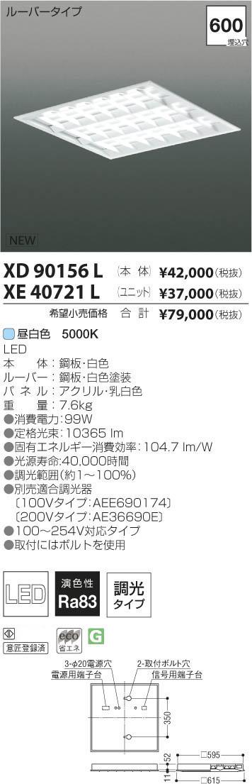 ★コイズミ照明 施設照明cledy BBシリーズ LEDユニット 昼白色 FHP45W×4クラスXE40721L