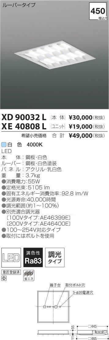 【6/10はスーパーセールに合わせて、ポイント2倍!】XE40808Lコイズミ照明 施設照明 cledy BBシリーズ LEDユニット 白色 FHP32W×3クラス XE40808L