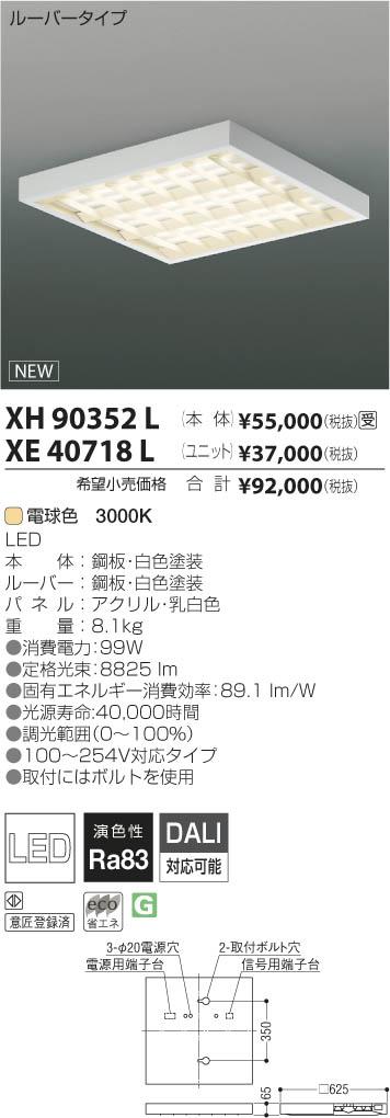 コイズミ照明 施設照明cledy BBシリーズ LEDベースライト 器具本体ルーバータイプ 直付型 DALI対応可能XH90352L