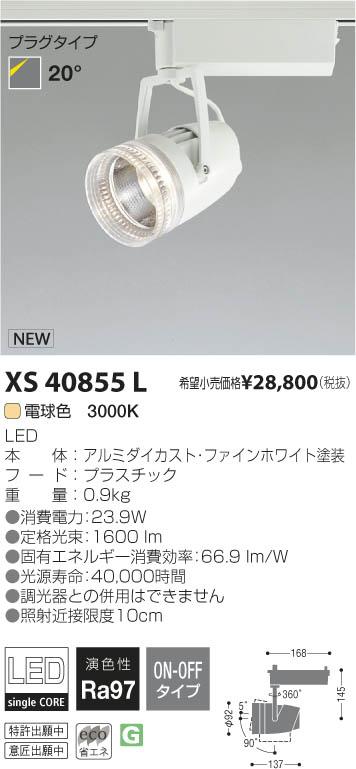 コイズミ照明 施設照明cledy versa R LEDスポットライト Tiara-ringプラグタイプ HID35~50W相当 2000lmクラス 20° 電球色 非調光XS40855L