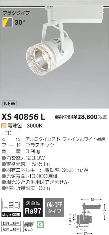 コイズミ照明 施設照明cledy versa R LEDスポットライト Tiara-ringプラグタイプ HID35~50W相当 2000lmクラス 30° 電球色 非調光XS40856L