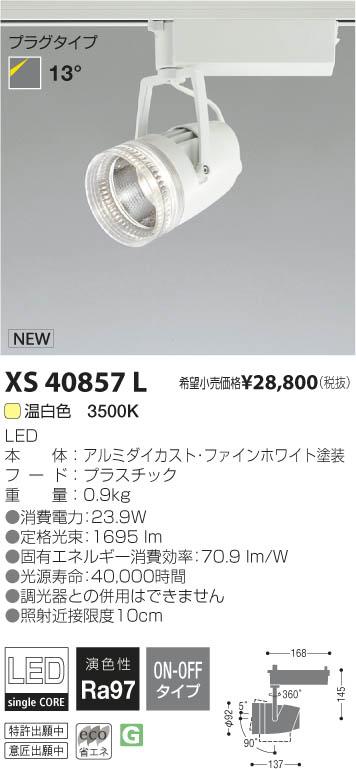 コイズミ照明 施設照明cledy versa R LEDスポットライト Tiara-ringプラグタイプ HID35~50W相当 2000lmクラス 13° 温白色 非調光XS40857L