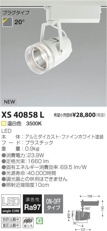 コイズミ照明 施設照明cledy versa R LEDスポットライト Tiara-ringプラグタイプ HID35~50W相当 2000lmクラス 20° 温白色 非調光XS40858L