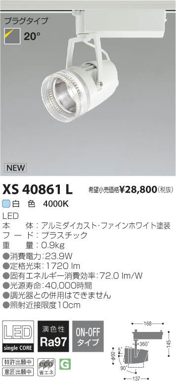コイズミ照明 施設照明cledy versa R LEDスポットライト Tiara-ringプラグタイプ HID35~50W相当 2000lmクラス 20° 白色 非調光XS40861L