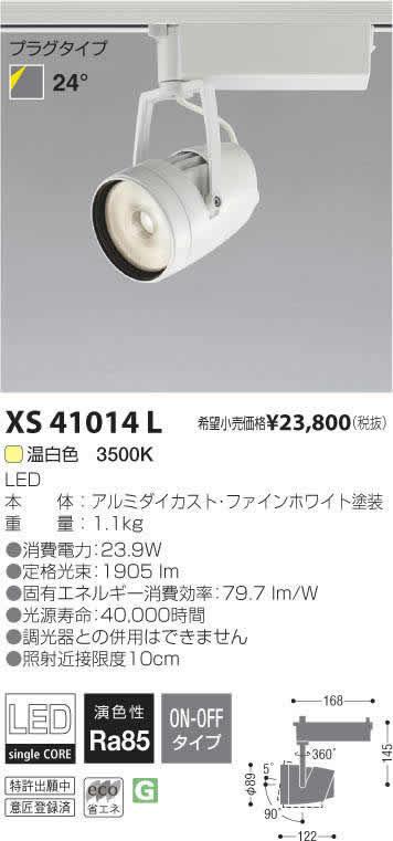 コイズミ照明 施設照明cledy versa L LEDスポットライト プラグタイプHID35~50W相当 2000lmクラス 24° 温白色 非調光XS41014L