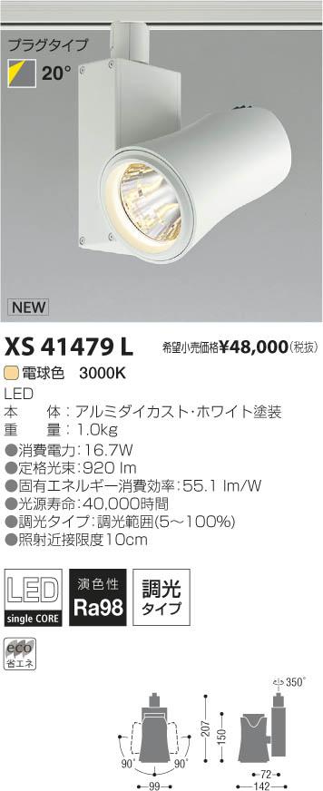 コイズミ照明 施設照明美術館・博物館照明 imXシリーズ XICATOモジュール LEDスポットライト プラグタイプArtist/1300lmモジュール JR12V50W相当 20° 電球色3000K 調光XS41479L