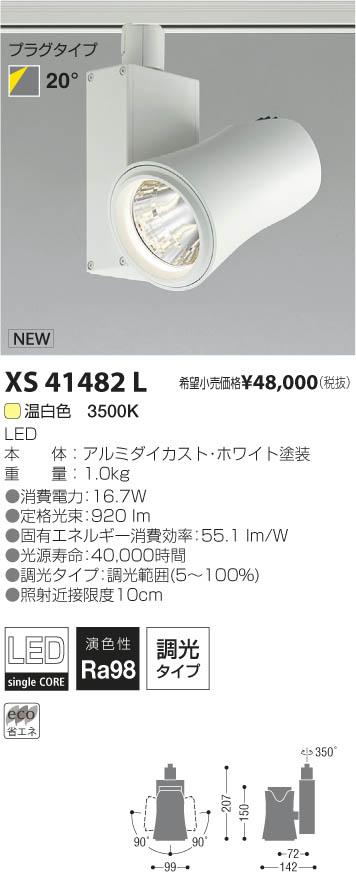 コイズミ照明 施設照明美術館・博物館照明 imXシリーズ XICATOモジュール LEDスポットライト プラグタイプArtist/1300lmモジュール JR12V50W相当 20° 温白色 調光XS41482L