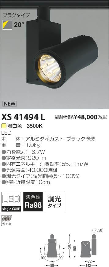 コイズミ照明 施設照明美術館・博物館照明 imXシリーズ XICATOモジュール LEDスポットライト プラグタイプArtist/1300lmモジュール JR12V50W相当 20° 温白色 調光XS41494L