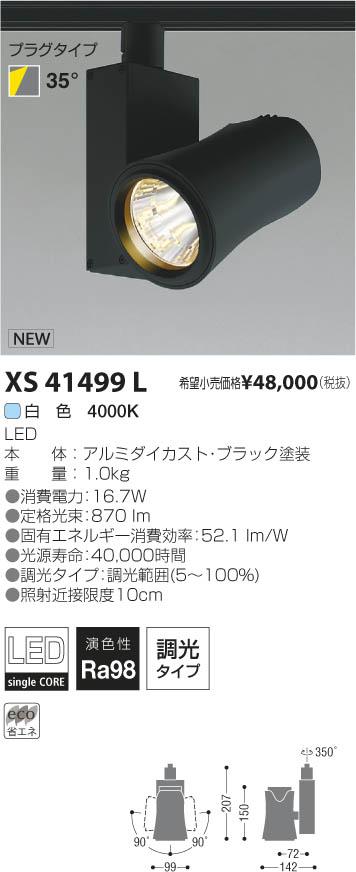 コイズミ照明 施設照明美術館・博物館照明 imXシリーズ XICATOモジュール LEDスポットライト プラグタイプArtist/1300lmモジュール JR12V50W相当 35° 白色 調光XS41499L