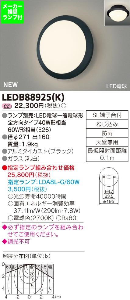 ◆東芝ライテック 照明器具アウトドアライト LED電球 ポーチ灯LEDB88925(K) (推奨ランプセット)