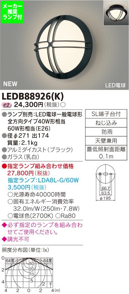 ◆東芝ライテック 照明器具アウトドアライト LED電球 ポーチ灯LEDB88926(K) (推奨ランプセット)