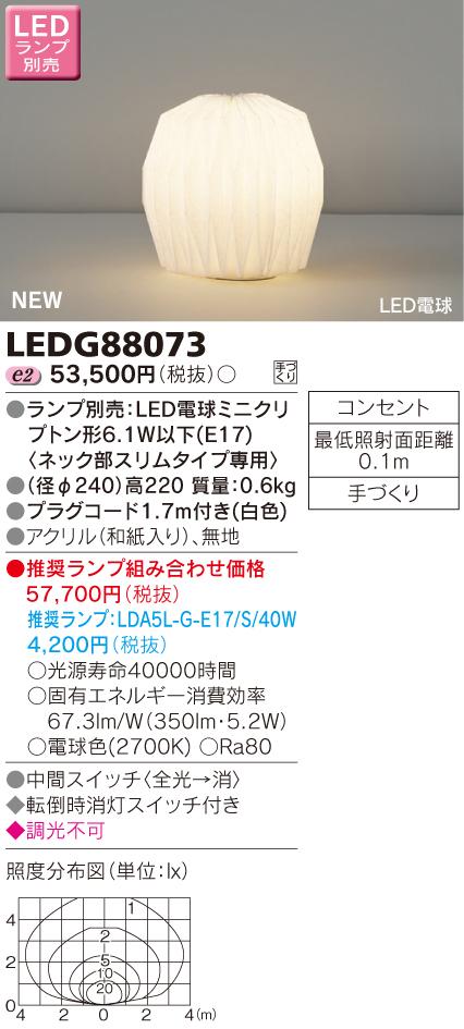東芝ライテック 照明器具和風照明 LEDスタンドライト 非調光LEDG88073