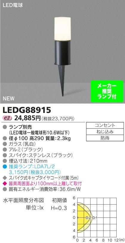 ◆東芝ライテック 照明器具アウトドアライト LED電球スパイク式ライトLEDG88915 (推奨ランプセット)