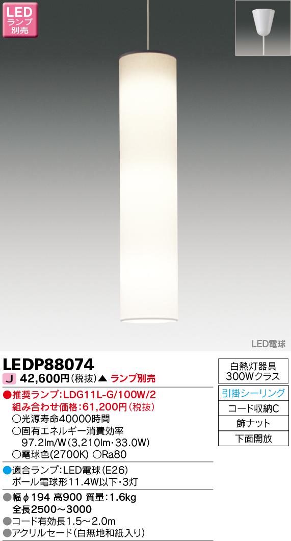 東芝ライテック 照明器具LED吹き抜けペンダントライト 下面開放 非調光LEDP88074