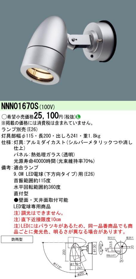 【8/25は店内全品ポイント3倍!】NNN01670Sパナソニック Panasonic 施設照明 ライトアップ照明 LEDアウトドアスポットライト D-Shot Mサイズ 防雨型 直付タイプ 非調光 NNN01670S
