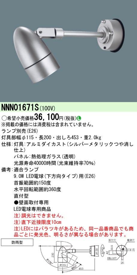 パナソニック Panasonic 施設照明ライトアップ照明 LEDアウトドアスポットライト D-ShotMサイズ 防雨型 アーム付タイプ 非調光NNN01671S