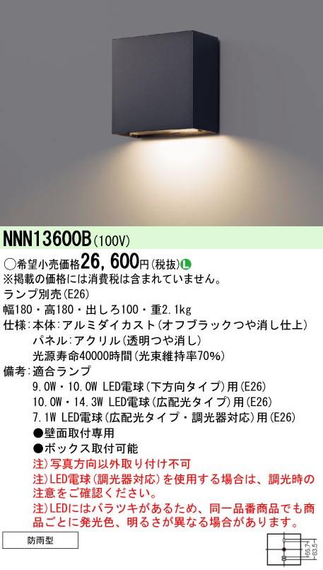 【9/4 20:00~9/11 1:59 エントリーとカードでポイント最大34倍】NNN13600Bパナソニック Panasonic 施設照明 建物周辺照明 LED電球ブラケットライト 防雨型 NNN13600B
