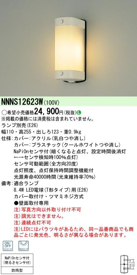 【8/25は店内全品ポイント3倍!】NNNS12623Wパナソニック Panasonic 施設照明 建物周辺照明 LED電球ブラケットライト 防雨型 明るさセンサー付 非調光 NNNS12623W