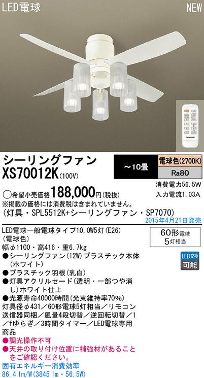 パナソニック Panasonic 照明器具LEDシャンデリア付 シーリングファン DCタイプφ1100直付 12W 電球色 60形電球5灯相当 リモコン付 非調光XS70012K【~10畳】