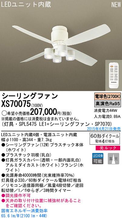 パナソニック Panasonic 照明器具LEDシャンデリア付 シーリングファン DCタイプφ1100直付 美ルック 電球色 60形ダイクール電球4灯相当 12W 集光タイプ リモコン付 非調光XS70075