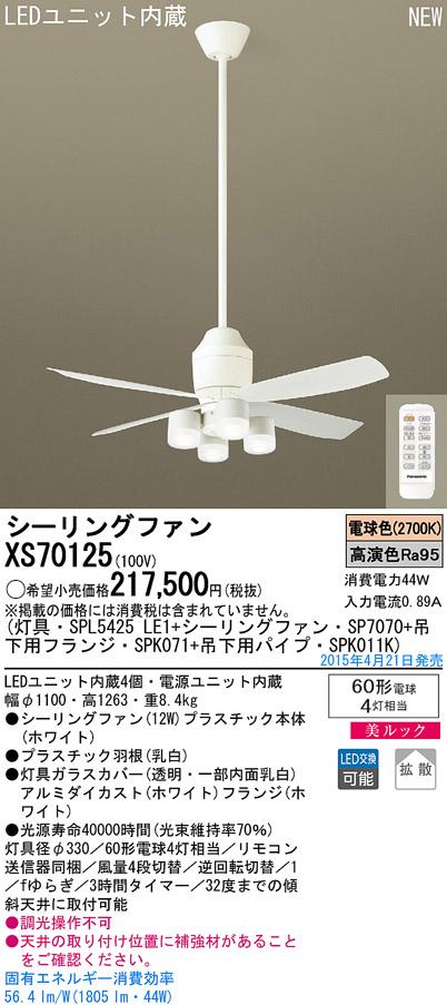 パナソニック Panasonic 照明器具LEDシャンデリア付 シーリングファン DCタイプφ1100吊下900mm 美ルック 電球色 60形電球4灯相当 12W 拡散タイプ リモコン付 非調光XS70125