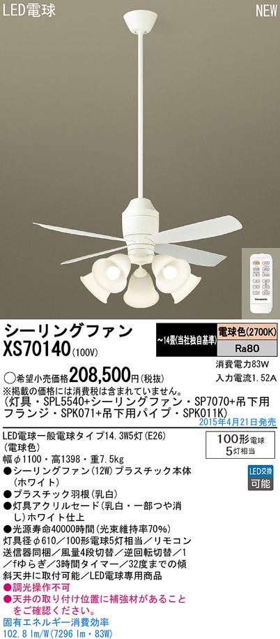 パナソニック Panasonic 照明器具LEDシャンデリア付 シーリングファン DCタイプφ1100吊下900mm 12W 電球色 100形電球5灯相当 リモコン付 非調光XS70140【~14畳】