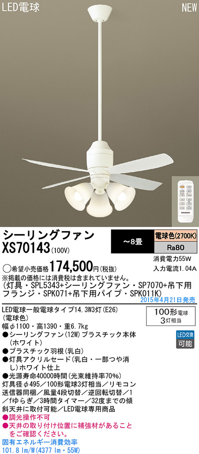 パナソニック Panasonic 照明器具LEDシャンデリア付 シーリングファン DCタイプφ1100吊下900mm 12W 電球色 100形電球3灯相当 リモコン付 非調光XS70143【~8畳】