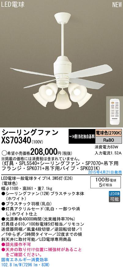 パナソニック Panasonic 照明器具LEDシャンデリア付 シーリングファン DCタイプφ1100吊下360mm 12W 電球色 100形電球5灯相当 リモコン付 非調光XS70340【~14畳】