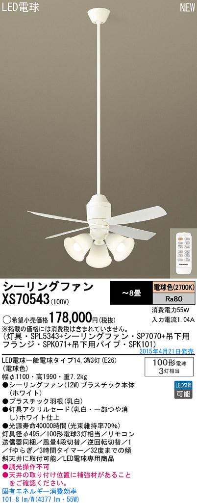 パナソニック Panasonic 照明器具LEDシャンデリア付 シーリングファン DCタイプφ1100吊下1500mm 12W 電球色 100形電球3灯相当 リモコン付 非調光XS70543【~8畳】