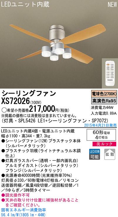 パナソニック Panasonic 照明器具LEDシャンデリア付 シーリングファン DCタイプφ1100直付 美ルック 電球色 60形電球4灯相当 12W 拡散タイプ リモコン付 非調光XS72026