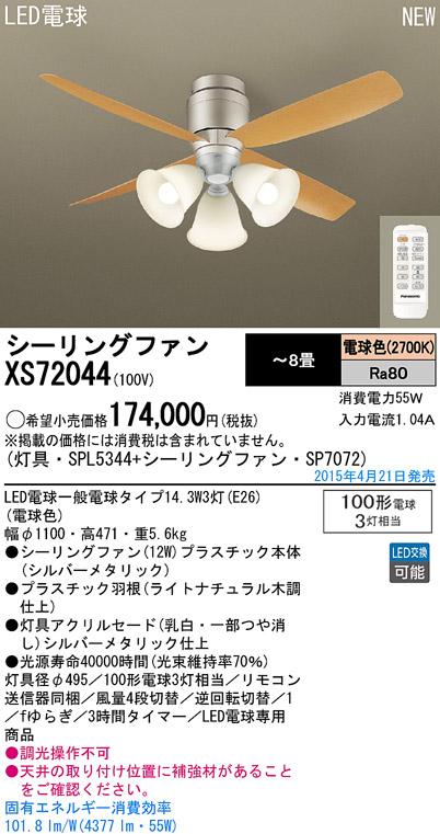 パナソニック Panasonic 照明器具LEDシャンデリア付 シーリングファン DCタイプφ1100直付 12W 電球色 100形電球3灯相当 リモコン付 非調光XS72044【~8畳】