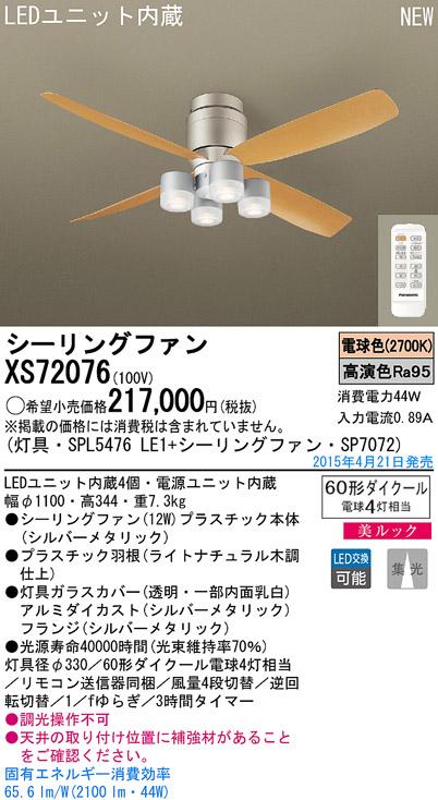 パナソニック Panasonic 照明器具LEDシャンデリア付 シーリングファン DCタイプφ1100直付 美ルック 電球色 60形ダイクール電球4灯相当 12W 集光タイプ リモコン付 非調光XS72076