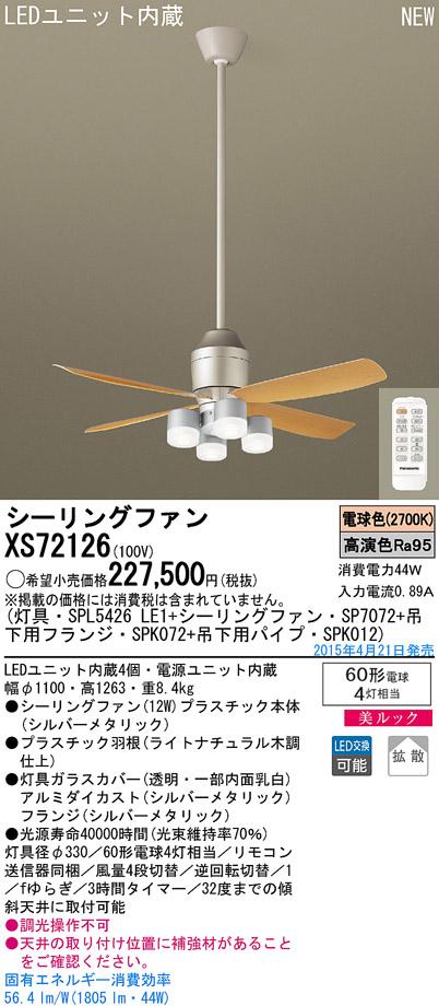 パナソニック Panasonic 照明器具LEDシャンデリア付 シーリングファン DCタイプφ1100吊下900mm 美ルック 電球色 60形電球4灯相当 12W 拡散タイプ リモコン付 非調光XS72126