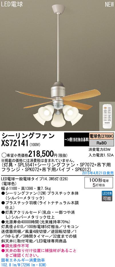 パナソニック Panasonic 照明器具LEDシャンデリア付 シーリングファン DCタイプφ1100吊下900mm 12W 電球色 100形電球5灯相当 リモコン付 非調光XS72141【~14畳】