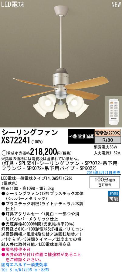 パナソニック Panasonic 照明器具LEDシャンデリア付 シーリングファン DCタイプφ1100吊下600mm 12W 電球色 100形電球5灯相当 リモコン付 非調光XS72241【~14畳】