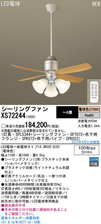 パナソニック Panasonic 照明器具LEDシャンデリア付 シーリングファン DCタイプφ1100吊下600mm 12W 電球色 100形電球3灯相当 リモコン付 非調光XS72244【~8畳】